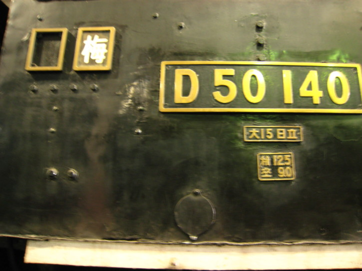 Close up of number plates