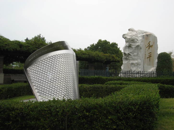Sculptures in the Nagasaki Peace Park