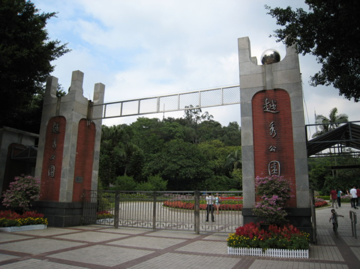 The gates of the park