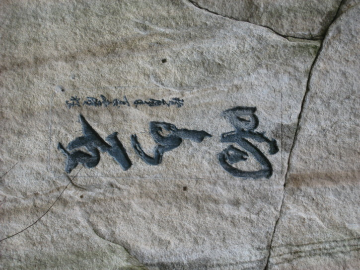 Inscription on a rock