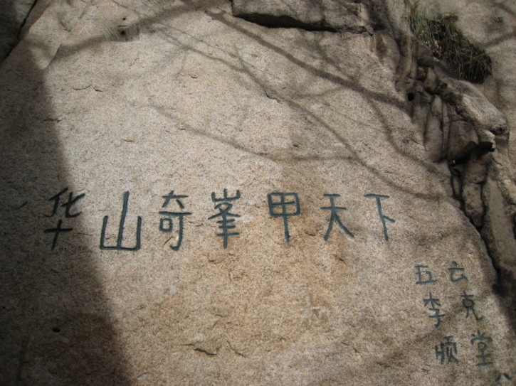 Chinese inscriptions on rock