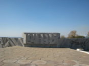 Back of Great Patriotic War monument