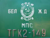 Belarus Railways and USSR painted logo