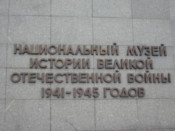 Sign of the Great Patriotic War Museum